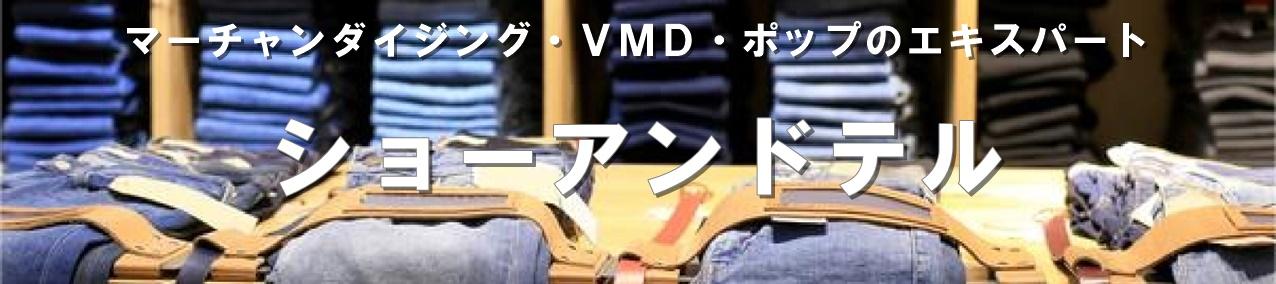 マーチャンダイジング・VMD・ポップのエキスパート ショーアンドテル